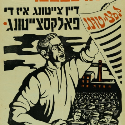 """<em></em>Poster advertising the Bundist daily newspaper, <em>Folkstsaytung</em> """"People's Newspaper,"""" with text """"Workers! Your paper is the <em>folkstsaytung</em>."""""""