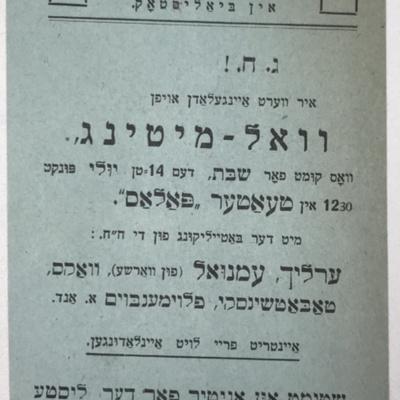 Flyer for the Bund, Slate #4.