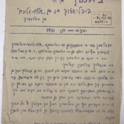 Sholem Aleichem Library bulletin