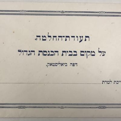 Donation envelope, Groyser shul