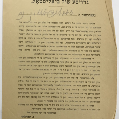 Fundraising/Administration letter from the Groyser shul