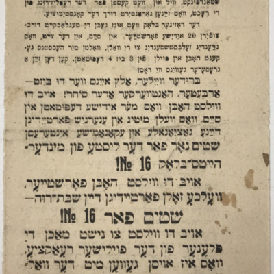 Flyer for the minorities bloc, list #16