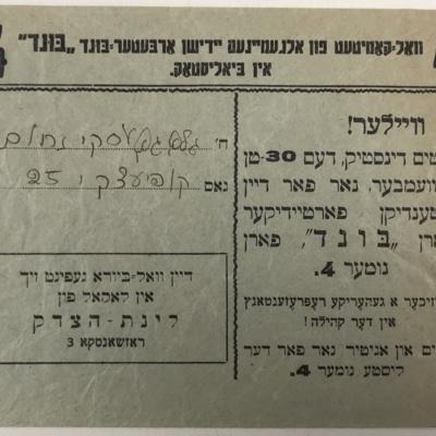 Envelope promoting the Bund in Kehile election