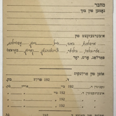 Sholem Aleichem Library book card