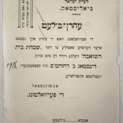 Ticket to a  Sukes event, Groyser shul