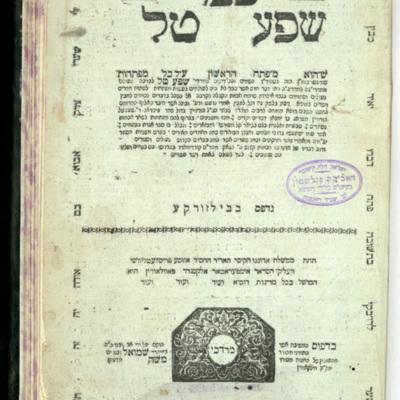 Shefa' tal