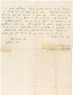 Letter from Shaul Goldman requesting financial aid for the Yugnt fareyn school.