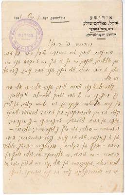 Letter from S. Goldman to Z. Reyzn